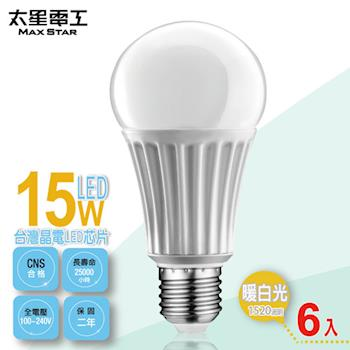 【太星電工】LED燈泡E27/15W/暖白光(6入) A615L*6