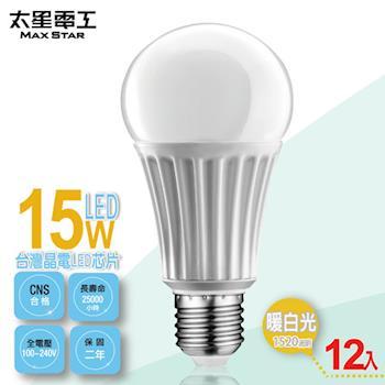 【太星電工】LED燈泡E27/15W/暖白光(12入) A615L*12