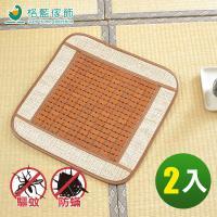 【格藍傢飾】驅蚊防蹣麻將竹一人座墊55x55-咖(2入)