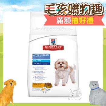【Hills】美國 希爾思 熟齡犬 活力長壽配方 小顆粒 2公斤 X 1包