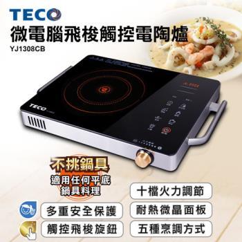 【TECO東元】微電腦飛梭觸控電陶爐 YJ1308CB
