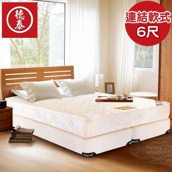 德泰 歐蒂斯系列 連結式軟式 彈簧床墊-雙大6尺