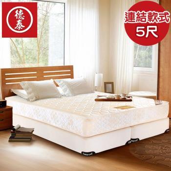 德泰 歐蒂斯系列 連結式軟式 彈簧床墊-雙人5尺