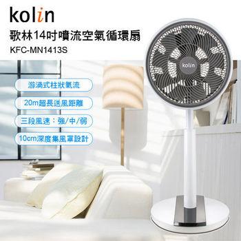 (福利品)Kolin歌林14吋噴流空氣循環扇KFC-MN1413S