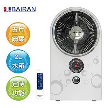 BAIRAN白朗12吋LED時尚搖控霧化扇 福利品FBFF-C05