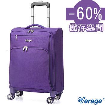 Verage ~維麗杰 20吋獨家專利可摺疊旅行箱 (紫)