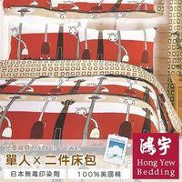 【鴻宇HongYew】動物樂園-可愛長頸鹿防蹣抗菌單人二件式床包組
