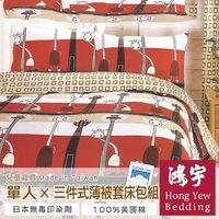 【鴻宇HongYew】動物樂園-可愛長頸鹿防蹣抗菌單人三件式薄被套床包組