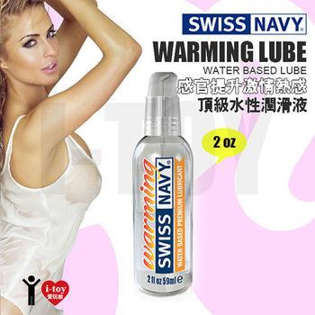 美國 SWISS NAVY 瑞士海軍感官提升激情熱感 頂級水性潤滑液 WARMING WATER BASED LUBRICANT 2oz