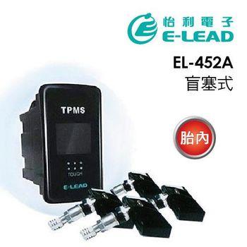 【怡利】無線胎壓偵測器TPMS胎內 TOYOTA專用EL-452A二代盲塞式 送專業安裝 汽車測胎壓