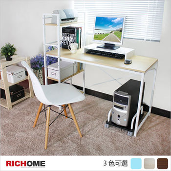 RICHOME 雅達多功能工作桌-3色