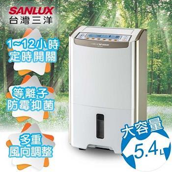 SANLUX台灣三洋10.5公升大容量微電腦除濕機SDH-105LD