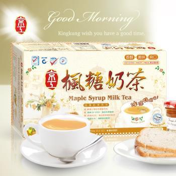 【京工】楓糖奶茶2盒組 (30包/盒)