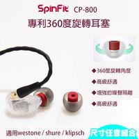 【SPINFIT】專利會動的耳塞 westone/shure/klipsch專用CP800(一入二對組)