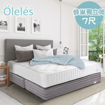 Oleles 歐萊絲 蜂巢式獨立筒 彈簧床墊-雙人加大加長