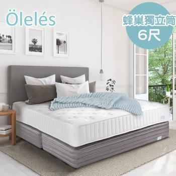 Oleles 歐萊絲 蜂巢式獨立筒 彈簧床墊-雙人加大