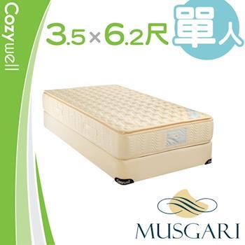 MUSGARI 瑪格麗 米西亞 乳膠獨立筒 彈簧床墊-單人