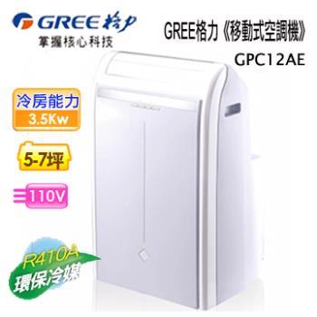 GREE 臺灣格力 移動式空調機 5-7坪適用免安裝(GPC12AE)