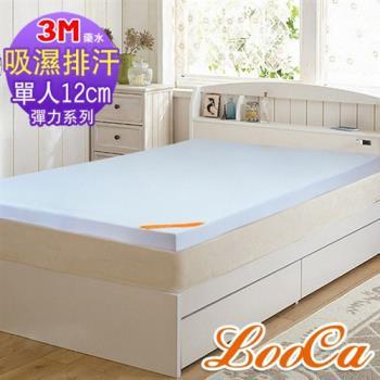 LooCa 吸濕排汗好眠彈力12cm記憶床-單人
