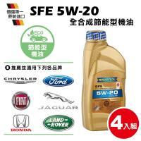 RAVENOL日耳曼 SFE SAE 5W-20 全合成節能機油 (4入組)加碼送皮革乳乙瓶(市價400)
