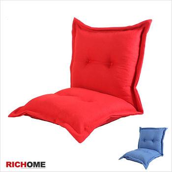 RICHOME 圓滿胖胖和室椅-2色