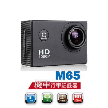 【TIGER】M65 1080p極限運動防水型汽機車兩用行車紀錄器.