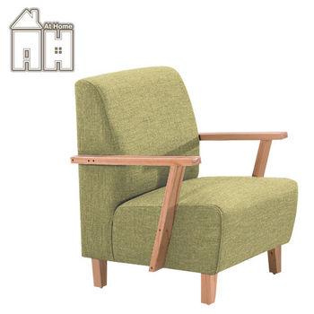 【AT HOME】維也納本色綠皮單人沙發
