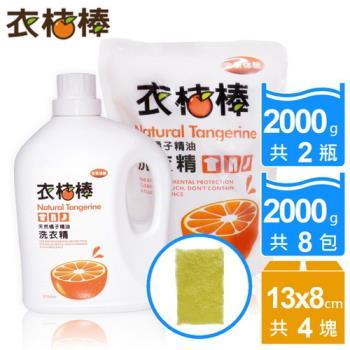 《衣桔棒》 天然橘油抗菌濃縮洗衣精 廠商回饋14件油切海綿組-行動