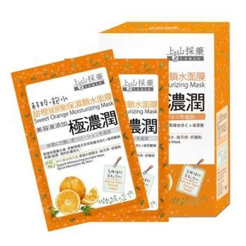 上山採藥 玻尿酸保濕鎖水面膜 甜橙 10入/盒