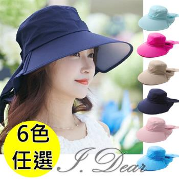 【I.Dear】韓系防曬速乾 遮陽大帽簷布帽升級版(6色)現貨
