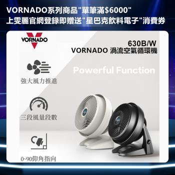 【回函送好禮】◤送USB手持式充電風扇◢美國VORNADO沃拿多 渦流空氣循環機 630 (2色)