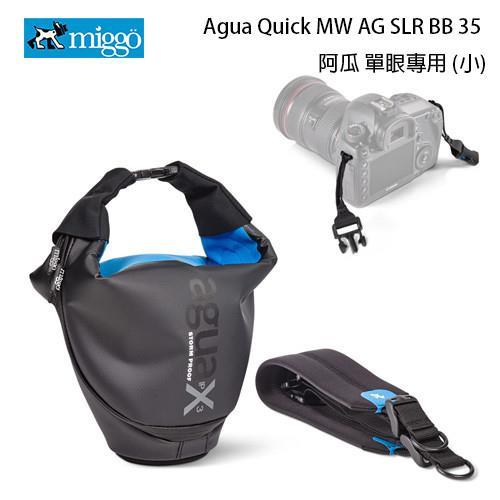 Miggo 米狗 AGUA 阿瓜 MW AG-SLR BB 35 單眼包 小 防水相機包 (BB35,公司貨)