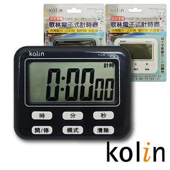kolin歌林電子式計時器 顏色隨機KGM-SH07
