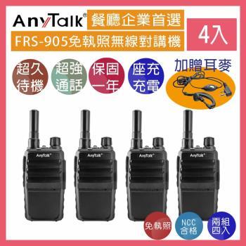 AnyTalk FRS-905 免執照無線對講機 二組四入 NCC認證 可寫防干擾 座充式 附背夾  買就送