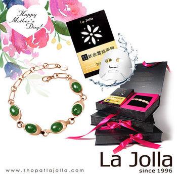 【La Jolla】甄嬛純鈦鍺手鍊﹝芙蓉碧玉-玫瑰金﹞+鈦金面膜珍藏禮盒