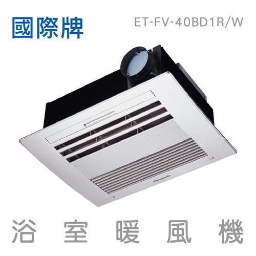 【國際牌 Panasonic 】浴室暖風機 FV-40BD1R/W (110V/220V)