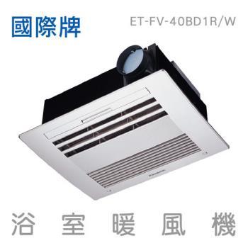 Panasonic國際牌浴室暖風機 FV-40BD1R/W