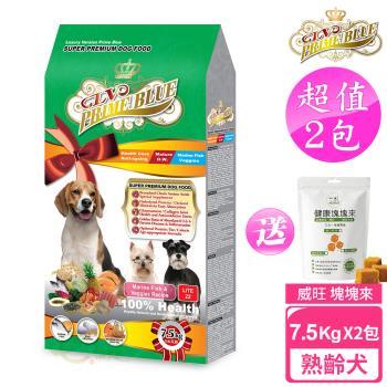 LV藍帶精選 2包超值組 熟齡減重犬 狗飼料 7.5kg (海魚蔬果)