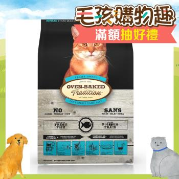 Oven-Baked 烘焙客 成貓深海魚口味 貓飼料 10磅*1包