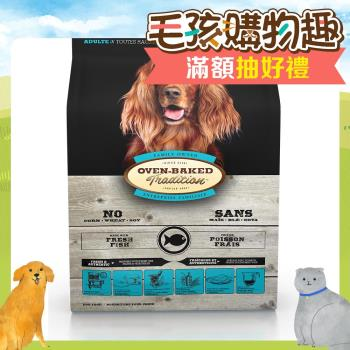 Oven-Baked 烘焙客 成犬深海魚口味 狗飼料 12.5磅*1包 小顆粒