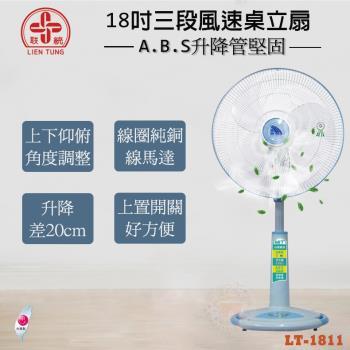 【聯統】18吋桌立扇LT-1811