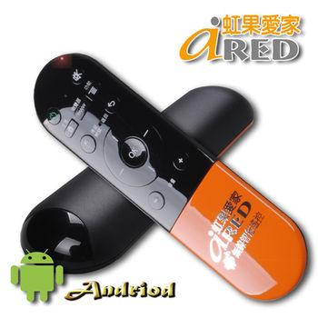 虹果愛家 神控無線 Andriod智能遙控器含空中滑鼠