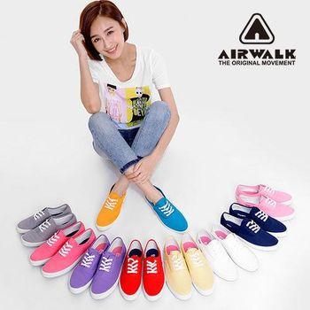 【美國 AIRWALK】繽紛馬卡龍純棉帆布鞋-女(共12色)