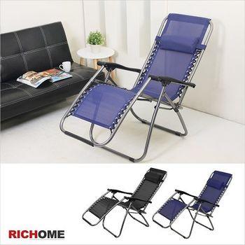 RICHOME 無段式躺椅-2色