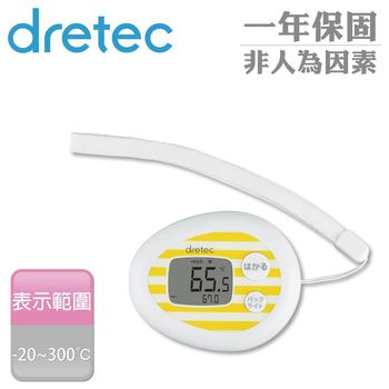 【dretec】「小雞蛋」電子式紅外線折射溫度計