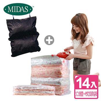 《MIDAS》真空壓縮袋換季收納14件組
