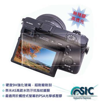 STC 鋼化玻璃 螢幕保護貼 (SONY A6300 專用)
