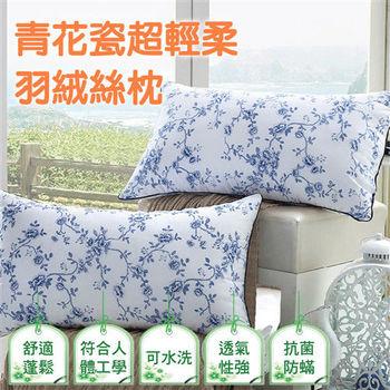 【精靈工廠】高彈性透氣青花瓷羽絲絨舒適枕 (B0638-A)
