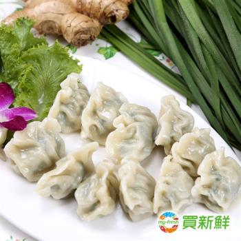 蔥阿嬸 手工爆漿韭菜豬肉水餃3包(約50粒)