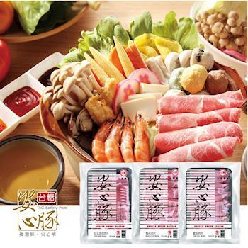 台糖安心豚   圍爐暖冬火鍋肉片 9包